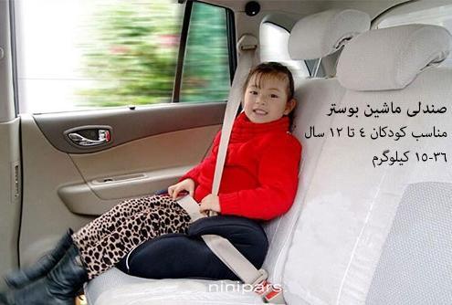 صندلی بوستر کودک