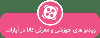 فیلمهای آموزشی و معرفی کالای سایت صندلی کودک